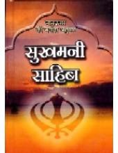 Sukhmani Sahib Gutka Hindi Nanaksar