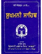 Sukhmani Sahib Gutka Taksali - Gurmukhi