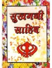 Sukhmani Sahib(Hindi) Gutka