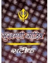 Sukhmani Sahib Hindi Steek (With Meanings) Gutka