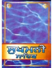 Sukhmani Sahib(Linewise) Gutka