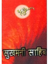 Sukhmani Sahib (Linewise Hindi) Gutka