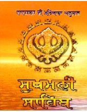 Sukhmani Sahib Nanaksar Gutka Punjabi