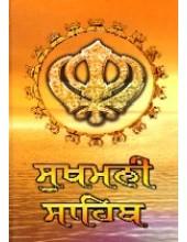 Sukhmani Sahib Nanaksar Gutka Punjabi  (Bold Font)