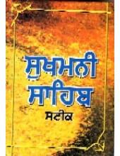 Sukhmani Sahib Steek(With Meanings) Gutka