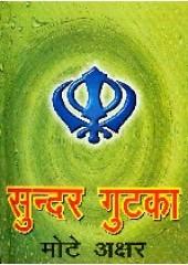 Sunder Gutka(Bold Font Hindi)