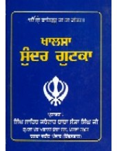 Sunder Gutka Gurmukhi  (Budha Dal)