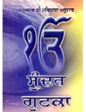 Sunder Gutka Nanaksar  Punjabi