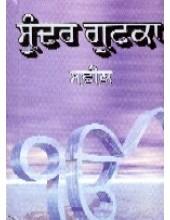 Sunder Gutka Steek Punjabi (With Meanings )