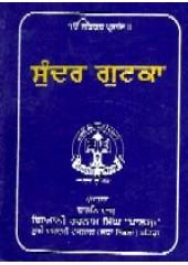 Sunder Gutka Taksali - Gurmukhi