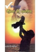 Iinjh Kariye Bachiyan Di Parvarish - Book By Paramjit Singh Suchintan