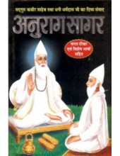 Anurag Sagar - Book By Lalchand Duhan