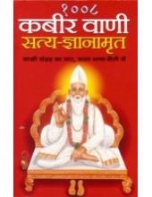 Kabir Vani - Satya Gyan Amrit 1008 - Book By Lalchand Duhan