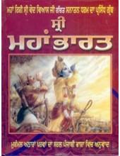 Mahan Bharat