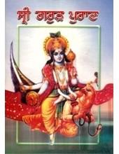 Sri Garud Puran