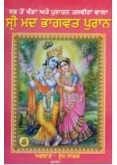 Sri Mad Bhagwat Puran