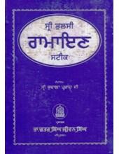 Sri Tulsi Ramayan Steek