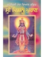 Sri Vishnu Puran