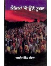 Ainia Cho Utho Soorma  - Book By Jaswant Singh Kanwal