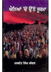 Ainia Cho Utho Soorma  - Book By Jaswant Singh Kanwal