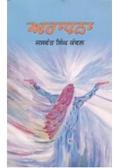 Aradhna  - Book By Jaswant Singh Kanwal