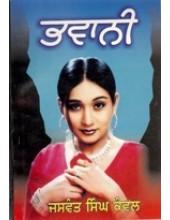 Bhavani  - Book By Jaswant Singh Kanwal