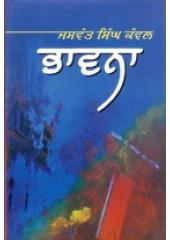 Bhavna  - Book By Jaswant Singh Kanwal