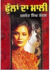 Fulan Da Mali  - Book By Jaswant Singh Kanwal