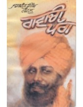 Gavachi Pag  - Book By Jaswant Singh Kanwal