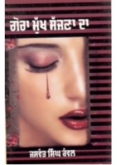 Gora Mukh Sajna Da  - Book By Jaswant Singh Kanwal