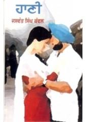 Haani  - Book By Jaswant Singh Kanwal