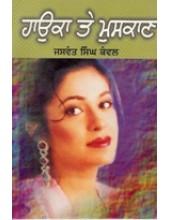 Hauka Te Muskan   - Book By Jaswant Singh Kanwal
