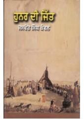 Hunar Di Jitt   - Book By Jaswant Singh Kanwal