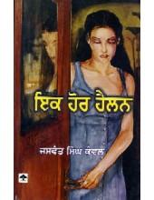 Ik Hor Hailan  - Book By Jaswant Singh Kanwal