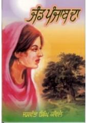 Jand Punjab Da  - Book By Jaswant Singh Kanwal
