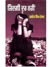 Jindagi Door Nahi  - Book By Jaswant Singh Kanwal