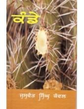 Kande  - Book By Jaswant Singh Kanwal