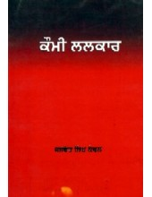 Kaumi Lalkar  - Book By Jaswant Singh Kanwal