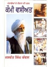Kaumi Vaseeat - Punjabian De Imaan di Parakh  - Book By Jaswant Singh Kanwal
