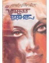 Khoobsurat Dushman  - Book By Jaswant Singh Kanwal