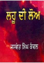 Lahoo Di Loa  - Book By Jaswant Singh Kanwal