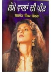 Lamme Valan Di Peer  - Book By Jaswant Singh Kanwal