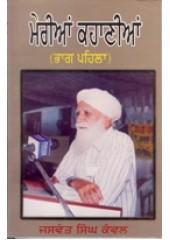Meri Kahanian - Part 1  - Book By Jaswant Singh Kanwal