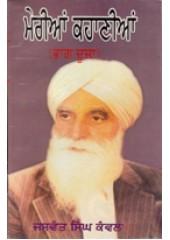 Meri Kahanian - Part 2  - Book By Jaswant Singh Kanwal