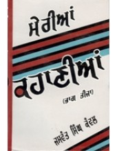 Meri Kahanian - Part 3  - Book By Jaswant Singh Kanwal