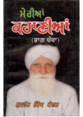 Meri Kahanian - Part 4  - Book By Jaswant Singh Kanwal