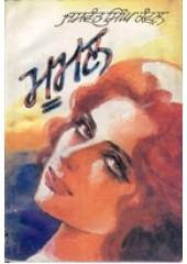 Moomal  - Book By Jaswant Singh Kanwal