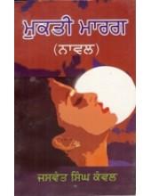 Mukti Marg   - Book By Jaswant Singh Kanwal