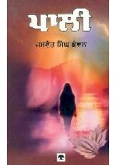 Paali  - Book By Jaswant Singh Kanwal