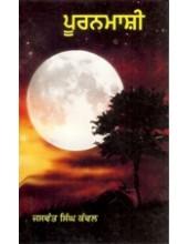 Pooranmaashi  - Book By Jaswant Singh Kanwal